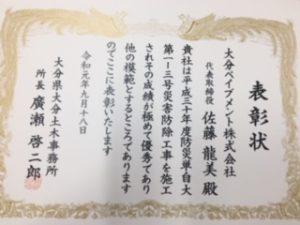 2019.09.30 令和元年度 優良建設工事 大分土木事務所長表彰式
